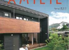 ペット愛好家向け住宅情報誌『AMILIE MAGAZINE』創刊号に、ガイナが 掲載されました。