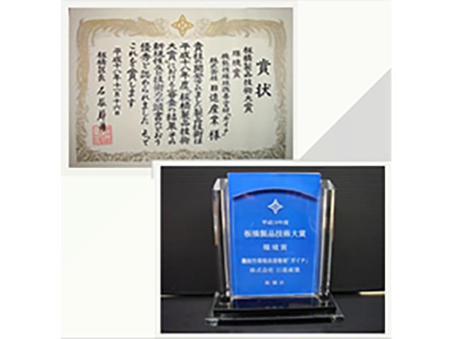 板橋区製品技術大賞【環境賞】