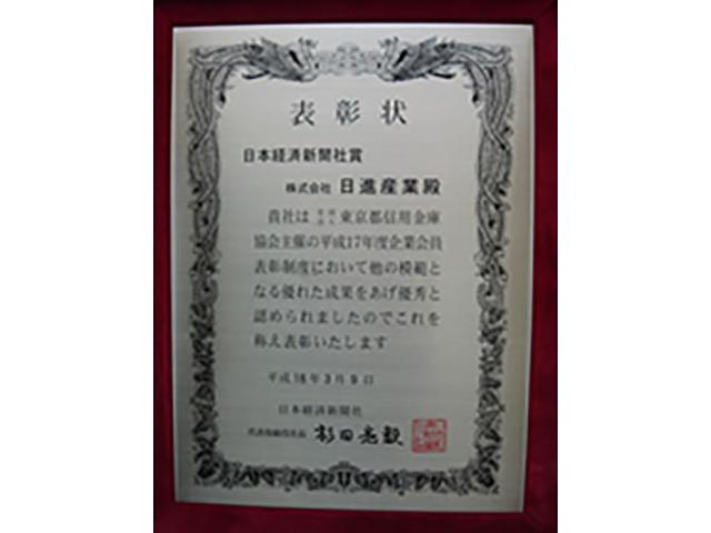 日本経済新聞社賞