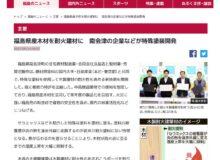 「福島民報(2021/09/14 )」に記事が掲載されました